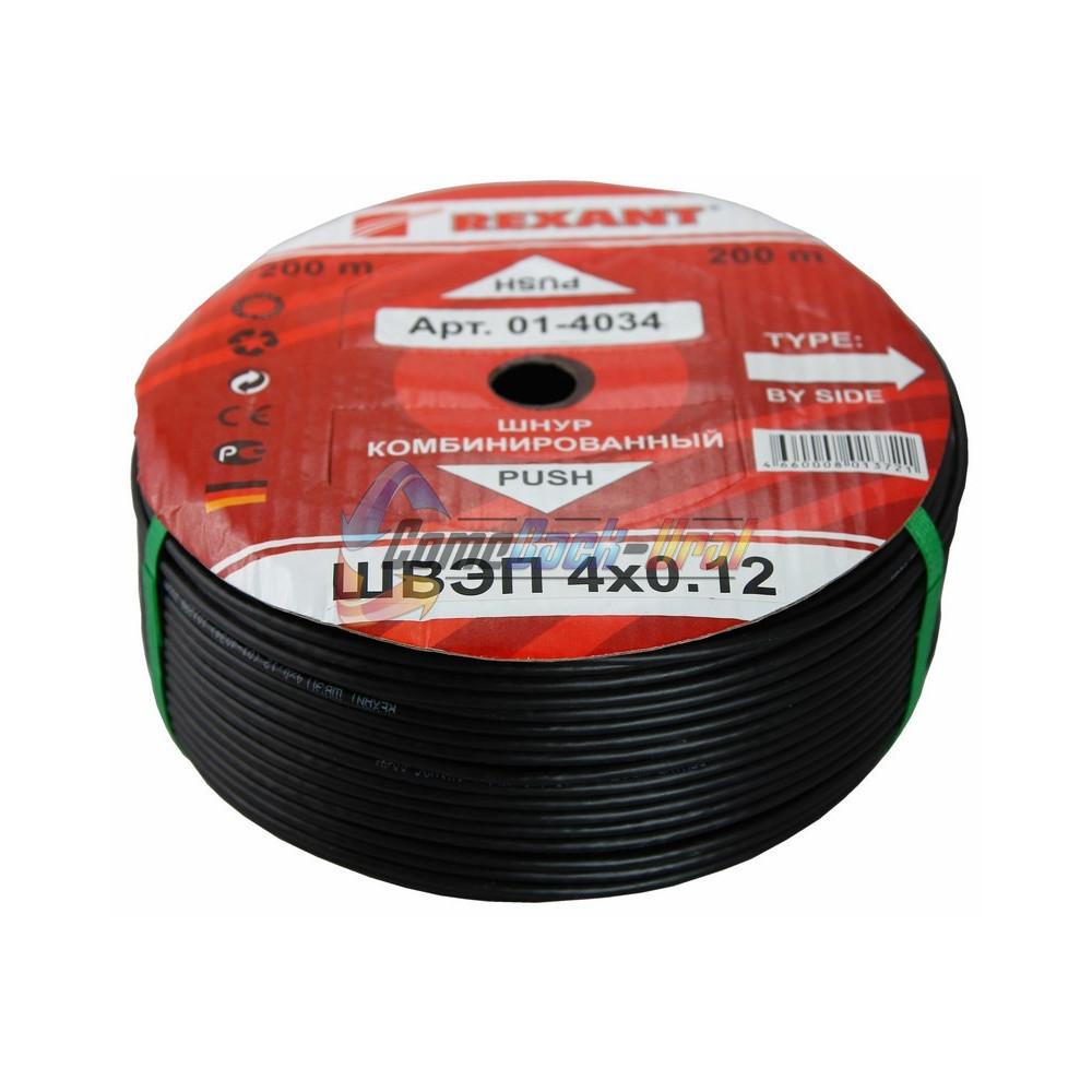Шнур комбинированный ШВЭП (ШСМ) 4x0.12мм², 200м., черный REXANT
