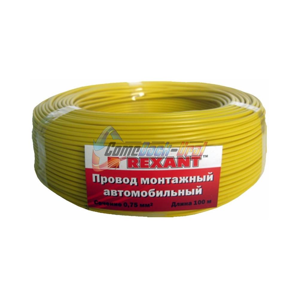 Провод ПГВА 1 х 0.75мм², 100м, ЖЕЛТЫЙ REXANT