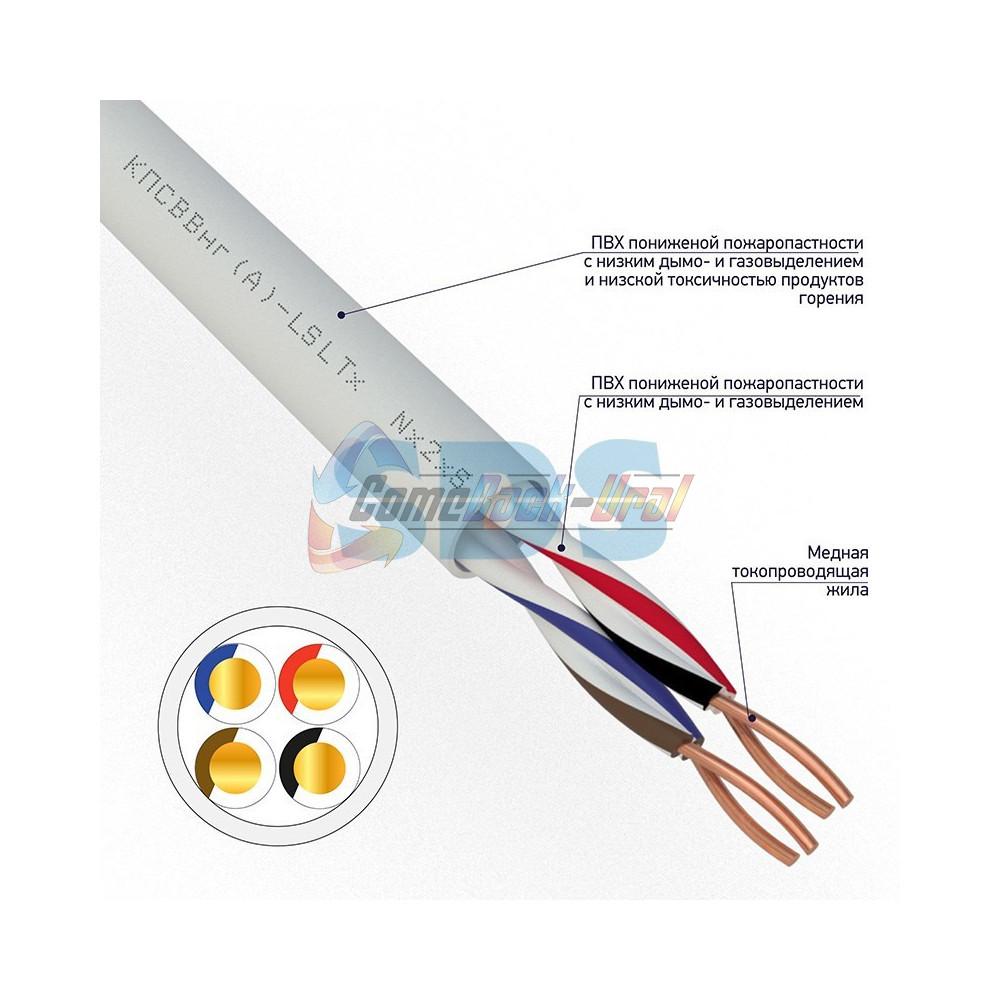 Кабель КПСВВнг(А)-LSLTx2x2x1,50 мм², 200м, REXANT